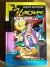 Купить книгу Донцова Д. А. - Чудовище без красавицы