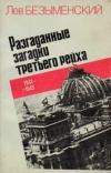 Купить книгу Безыменский, Л.А. - Разгаданные загадки третьего рейха
