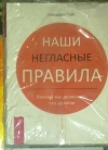 Купить книгу Уэйс Д. - Наши негласные правила. Почему мы делаем то, что делаем