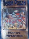купить книгу Перри Родан - Корпус мутантов