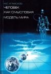Купить книгу А. Ю. Агафонов - Человек как смысловая модель мира. Пролегомены к психологической теории смысла