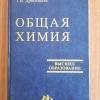 Купить книгу Дробашева Т. И. - Общая химия: Учебник