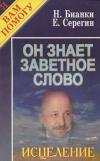 Купить книгу Н. Бианки, Е. Серегин - Он знает заветное слово. Исцеление