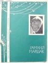 купить книгу Маршак С. - Самуил Маршак