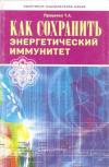 Купить книгу Проценко Т. А. - Как сохранить энергетический иммунитет