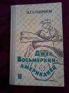 Купить книгу Смирнов Н. Г. - Джек Восьмеркин - американец