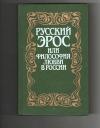 Составитель Шестаков В. П. - Русский эрос или философия любви в России