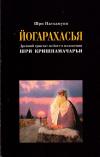 Купить книгу Шри Натхамуни - Йогарахасья. Древний трактат по йоге в изложении Шри Кришнамачарьи