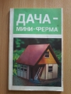 Купить книгу Сост. Каледина Г. Е. - Дача - мини - ферма