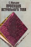 Купить книгу С. Мульдон - Проекция астрального тела