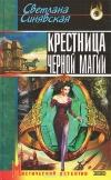 Купить книгу Синявская - Крестница черной магии