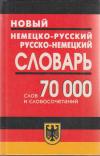 Купить книгу [автор не указан] - Новый немецко-русский и русско-немецкий словарь
