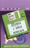 Купить книгу Авророва - Шутка с ядом пополам