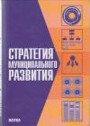 Купить книгу Бочкарева, Т.В. - Стратегия муниципального развития. Методологические основы и технология разработки