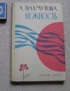 Купить книгу Пахмутова - Нежность