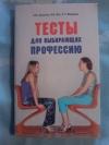 Купить книгу Кухарчук А. М.; Лих В. В.; Макарова С. Г. - Тесты для выбирающих профессию