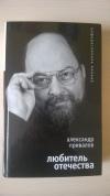 Купить книгу Александр Привалов - Любитель отечества