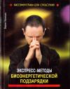 Купить книгу Вадим Уфимцев - Экспресс-методы биоэнергетической подзарядки