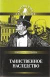 Купить книгу Понсон дю Террайль - Таинственное наследство
