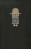 Купить книгу Антонов, П.Н. - Юмор наших друзей