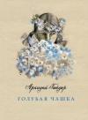 купить книгу Гайдар, Аркадий - Голубая чашка