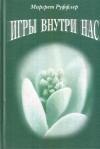 Купить книгу Маргрет Руффлер - Игры внутри нас. Психодинамические структуры личности