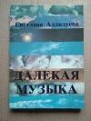 Купить книгу Аллилуева Светлана - Далекая музыка.