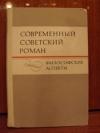 Купить книгу Ковалев, В.А. - Современный советский роман. Философские аспекты