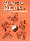 Купить книгу В. Б. Семенов - Лекарства Востока