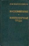 Купить книгу Шапошников, Б. М. - Воспоминания. Военно-научные труды