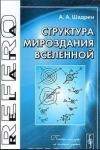 Купить книгу А. А. Шадрин - Структура мироздания вселенной