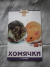 Купить книгу О ' Нил Аманда - Хомячки