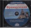 Купить книгу [автор не указан] - Французский язык 5-9 класс. Мультимедийный самоучитель на CD-ROM. TeachPro