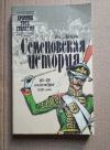 Купить книгу Лапин В. В. - Семеновская история: 16-18 октября 1820 года
