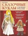 Купить книгу Зайцева А. - Сказочные куклы своими руками