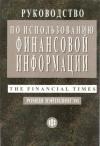 Купить книгу Вэйтилингэм Р. - Руководство по использованию финансовой информации