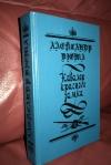 Купить книгу Дюма Александр - Кавалер Красного замка