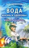 Купить книгу Неумывакин, И.П. - Вода - жизнь и здоровье. Мифы и реальность