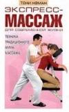 Купить книгу Нэман Т. - Экспресс-массаж для современной жизни: техника традиционного амма-массажа