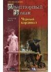 Купить книгу Морэ, Александр - Черный Кардинал