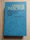 Купить книгу Толстой Алексей - Эмигранты