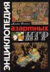 Купить книгу Вайкс А. - Энциклопедия азартных игр