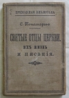 Купить книгу Пономарев С. И. - Святые отцы церкви, их жизнь и писания. [1-е издание].
