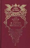 Купить книгу Жданов, Лев - В сетях интриги