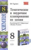 Купить книгу Гуревич, О.Р. - Тематическое и поурочное планирование по химии. 8 класс