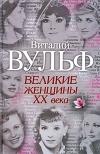 купить книгу Виталий Вульф, Серафима Чеботарь - Великие женщины ХХ века