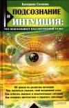 Купить книгу К. О. Соляник - Подсознание и интуиция: что подсказывает ваш внутренний голос