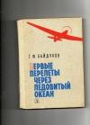 купить книгу Байдуков Г. Ф. - Первые перелеты через ледовитый океан. Из воспоминаний летчика