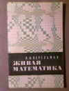Купить книгу Перельман, Я.И. - Живая математика