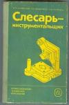 Купить книгу Малевский Н. П., Мещеряков Р. К., Полтавец О. Ф. - Слесарь-инструментальщик.